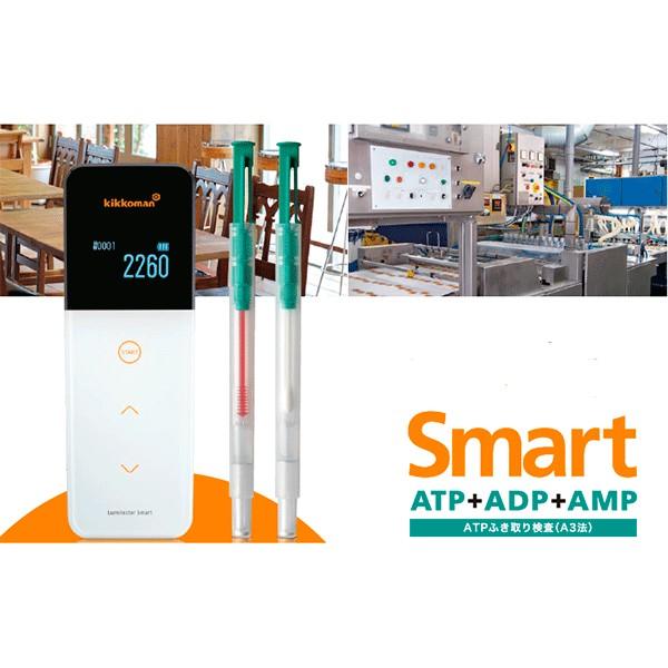 ATP生物冷光儀 Lumitester Smart 2