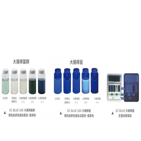 水質大腸桿菌螢光法檢測組 EC BLUE 2